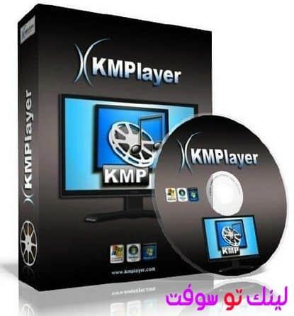 برنامج KMPlayer 4.2.2.9