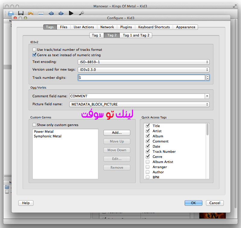 برنامج Kid3 Audio Tagger 3.6.0