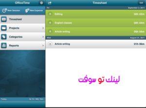 برنامج OfficeTime 1.82