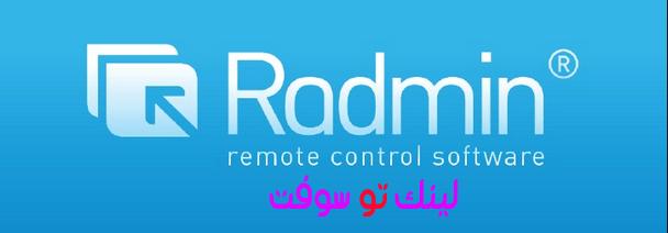 برنامج Radmin 3.5.2