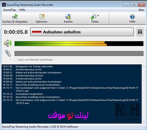 برنامج SoundTap Streaming Audio Recorder