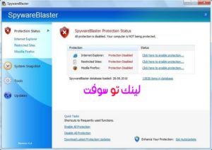 برنامج SpywareBlaster