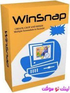برنامج WinSnap