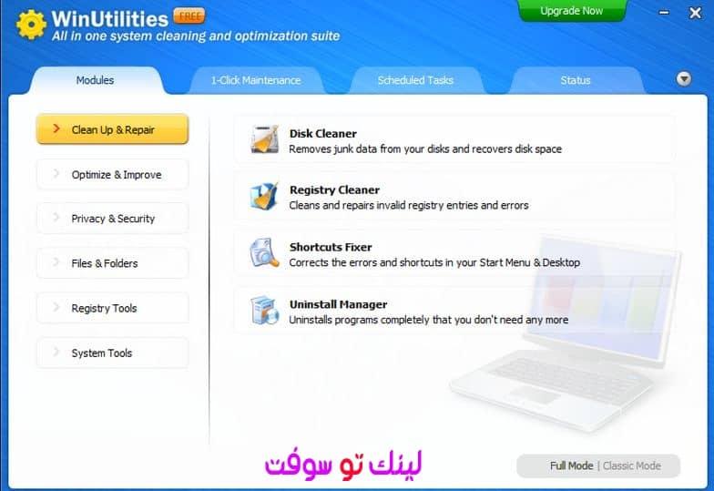 برنامج WinUtilities 15.21