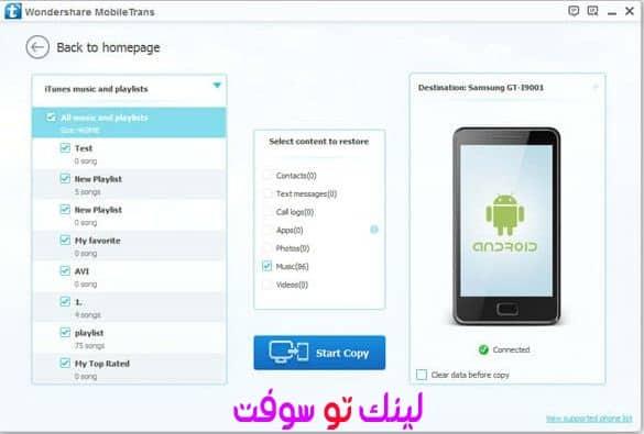 برنامج Wondershare MobileTrans