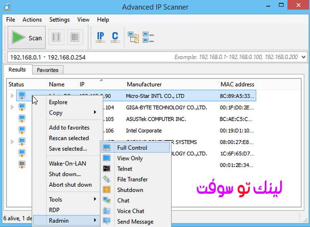 advanced ip scanner 2.5 برنامج ماسح لأجهزة الشبكة