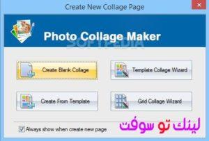 برنامج photo collage maker صانع الكولاج
