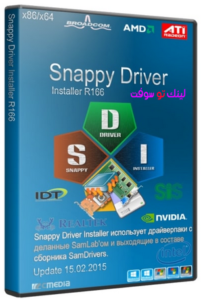 برنامج snappy driver تعريف جهاز الكمبيوتر