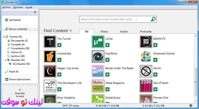 برنامج uTorrent 3.5.3 عملاق تحميل ملفات التورنت