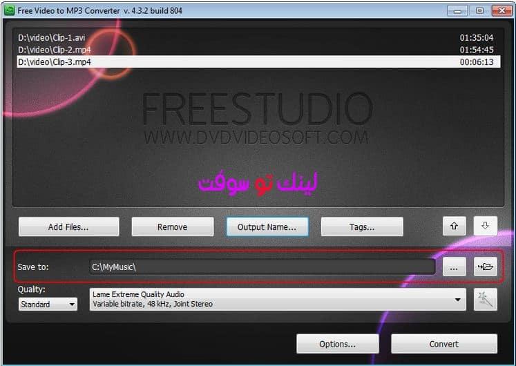 تحميل برنامج تحويل الفيديو الى صوت