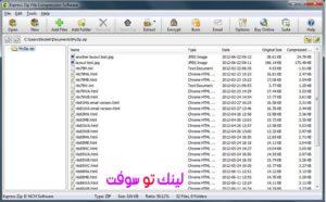 تحميل برنامج ضغط الملفات