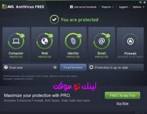 تحميل مضاد الفيروسات AVG AntiVirus FREE