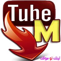 تحميل TubeMate للايفون