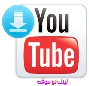 كيفية تحميل الفيديوهات من الانترنت بدون برامج طريقه مجربه وسهلة