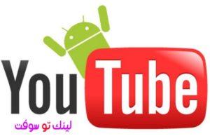 كيفية تحميل فيديو يوتيوب