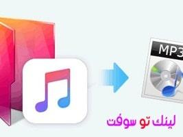 كيفية تحويل موسيقي أبل إلى MP3