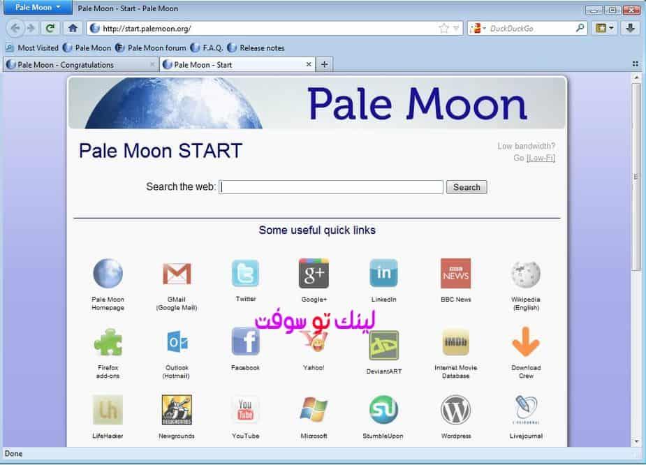 متصفح الانترنت بال مون pale moon