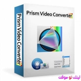 محول الصيغ Prism Video Converter
