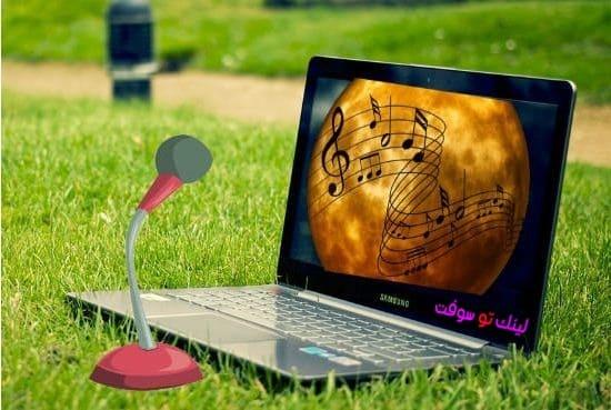 أفضل 5 برامج تسجيل الصوت المجانية للكمبيوتر