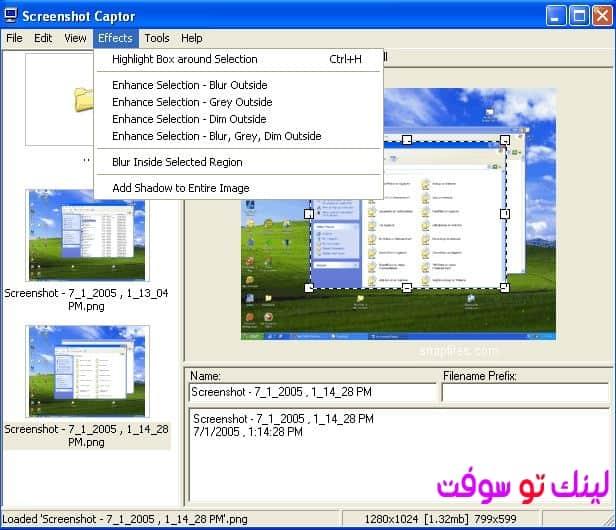 برنامج سكرين شوت Screenshot Captor