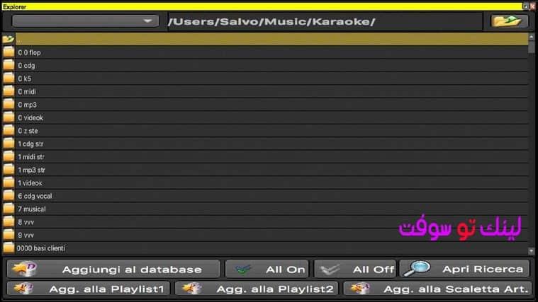برنامج فصل الصوت عن الموسيقى Karaoke 5 45.30