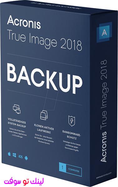 برنامج Acronis True Image 2018 لعمل النسخ الاحتياطي