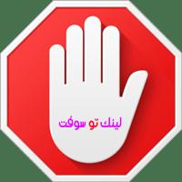 تحميل برنامج مانع الاعلانات adblock لحجب الاعلانات