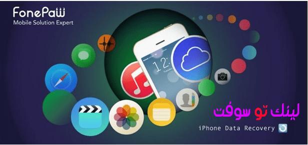 برنامج FonePaw iPhone Data Recovery 5.0.0