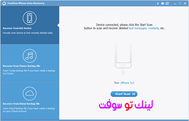 برنامج FonePaw iPhone Data Recovery 5.0.0