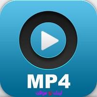 برنامج MP4 Player