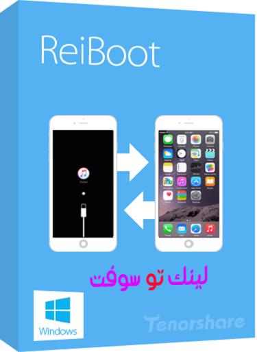 برنامج reiboot لإصلاح لأجهزة iOS