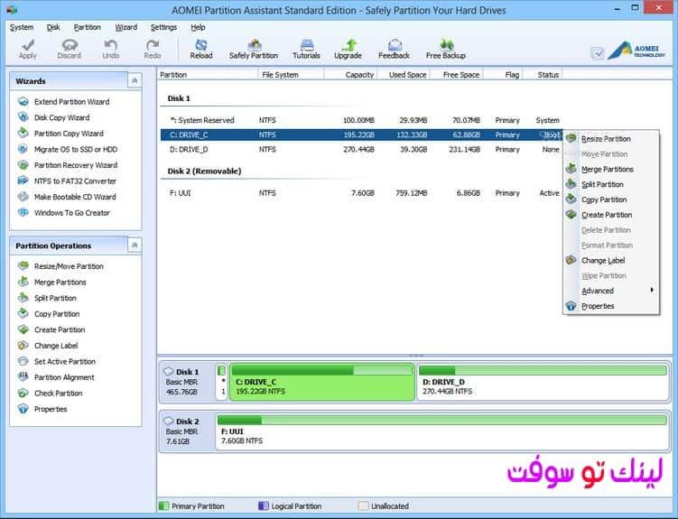برنامج aomei partition assistant برنامج إدارة وتقسيم الهارد