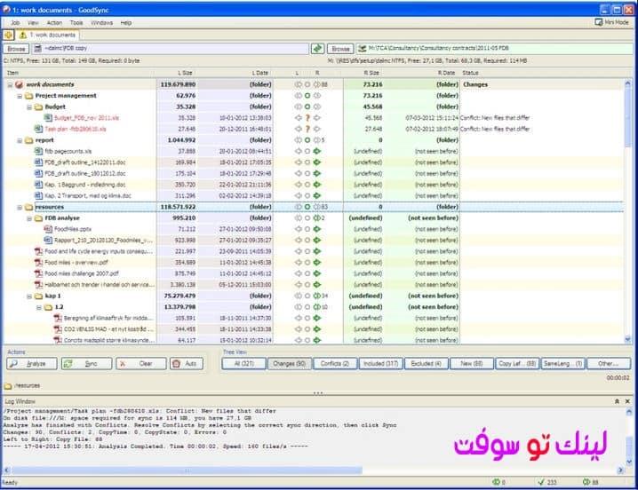 برنامج goodsync كامل لمزامنة الملفات والنسخ الاحتياطي