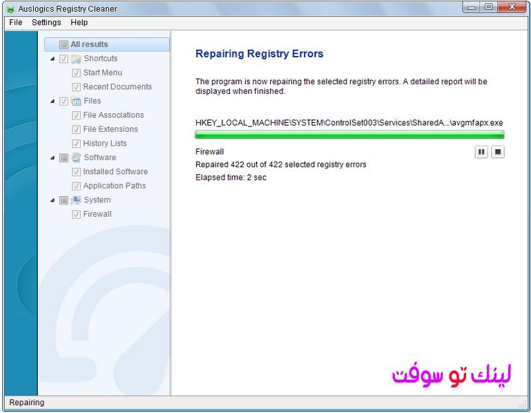 تحميل برنامج Auslogics Registry Cleaner 7.0.9.0 لتنظيف الريجستري