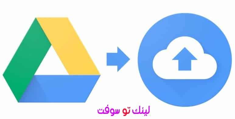 تحميل برنامج Google Backup and Sync للنسخ الاحتياطي والمزامنة