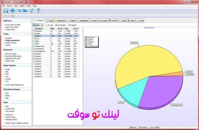 تحميل برنامج Xinorbis لفحص وتحليل الهارد ديسك والفلاش ميموري