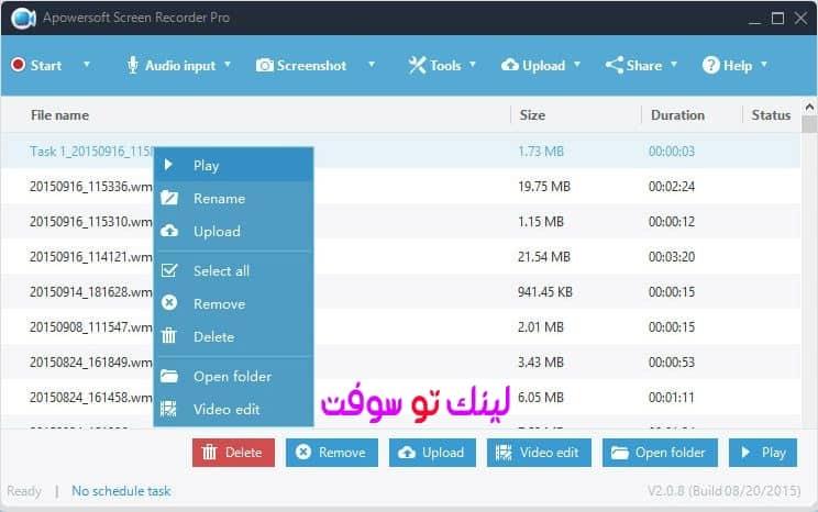 تحميل برنامج apowersoft screen recorder لتسجيل شاشة الكمبيوتر