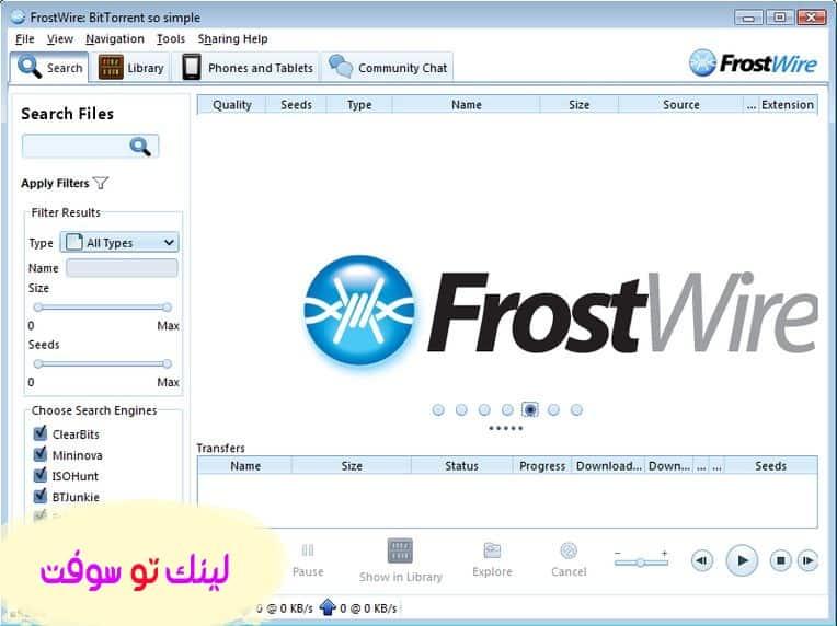 تحميل برنامج frostwire لـ تحميل افلام تورنت
