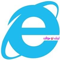 متصفح انترنت اكسبلور Internet Explorer