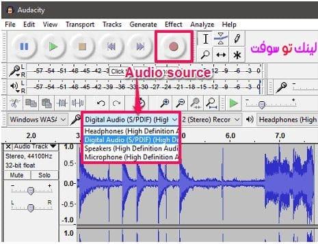 برنامج مسجل الصوت Audacity