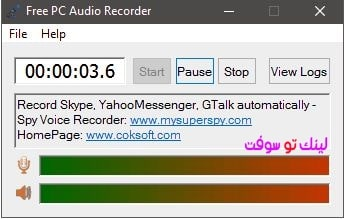 برنامج Free Audio Recorder