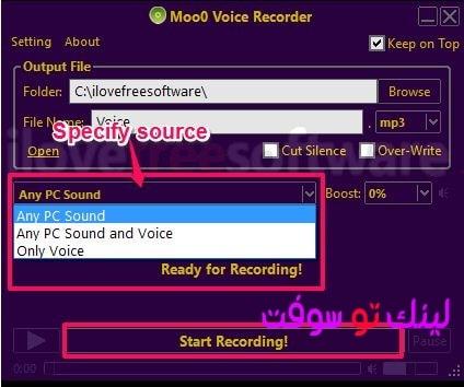 برنامج تسجيل الصوت Moo0 VoiceRecorder