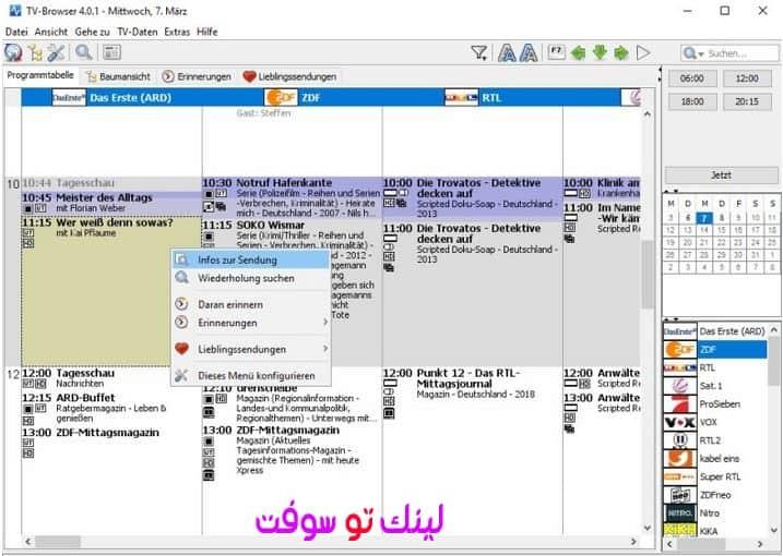 تحميل برنامج TV-Browser
