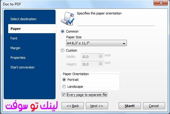 برنامج Total Doc Converter لتحويل الوورد الى pdf وصيغ أخري