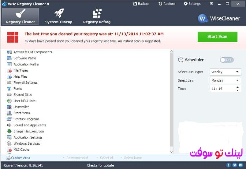 برنامج Wise Registry Cleaner