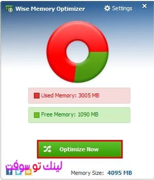 برنامج محسّن الذاكرة Wise Memory Optimizer
