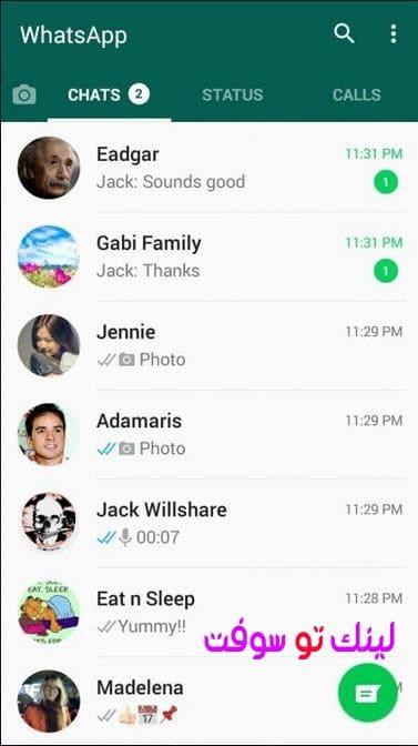 تطبيق الواتس اب