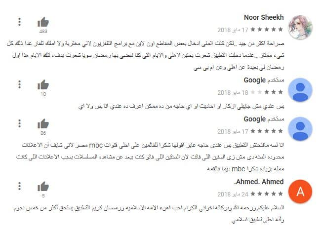 تحميل تطبيق MBC Ramadan