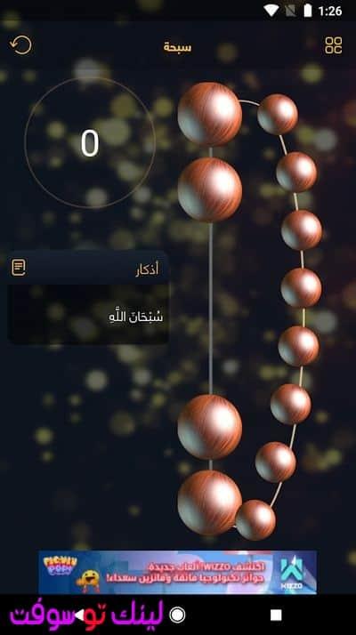 تطبيق إم بي سي رمضان   MBC Ramadan
