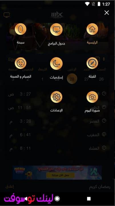 تطبيق إم بي سي رمضان | MBC Ramadan